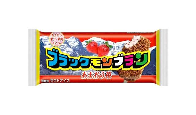 竹下製菓から「ブラックモンブランあまおう苺」新登場