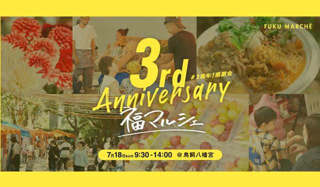 鳥飼八幡宮「福マルシェ 3周年感謝会」オーガニック、九州産、旬の美味しさを キーワードに約27店舗が集合