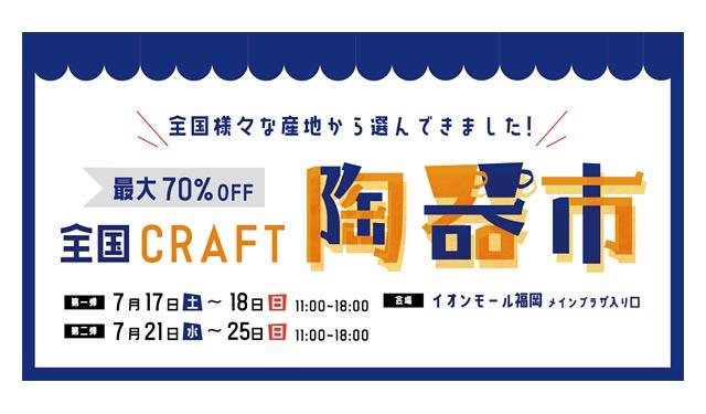 CRAFT STORE ×住友商事、イオンモール福岡に波佐見焼のうつわ「eni」をはじめ全国の雑貨が勢揃い