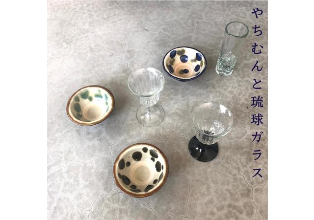 夏の涼を彩るやちむんと琉球ガラス『沖縄やちむん移動店舗』太宰府にて開催