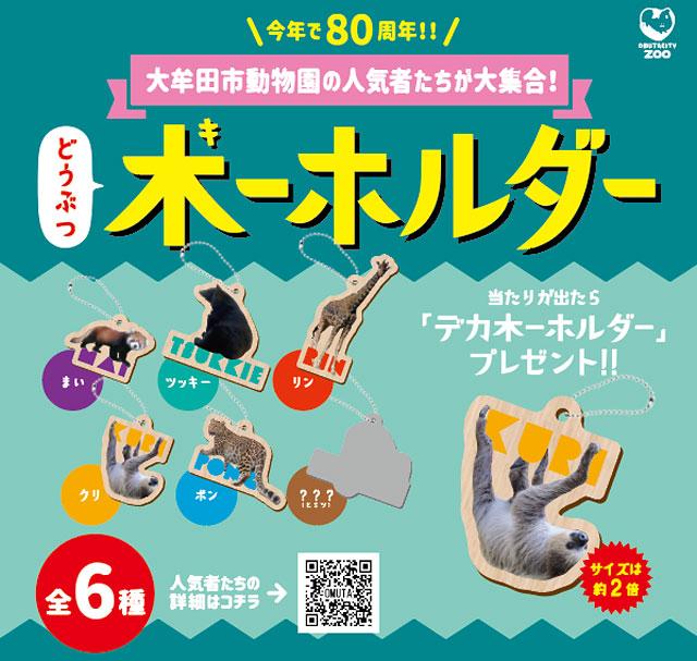 大牟田市動物園の人気者たちが大集合「どうぶつ木ーホルダー」誕生