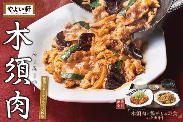 やよい軒、Wメインの中華シリーズ「木須肉(ムースーロー)と鶏チリの定食」新発売へ