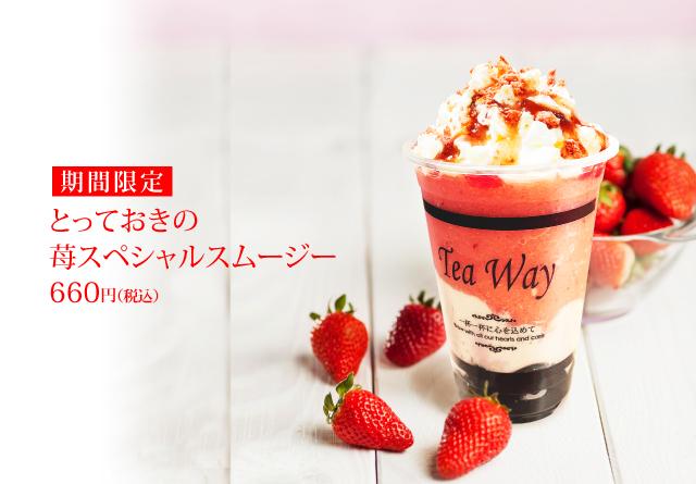 タピオカドリンク専門店TeaWayから「とっておきの苺スペシャルスムージー」が期間限定で新登場!