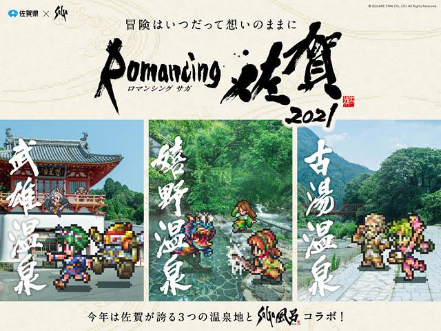 佐賀が誇る3つの温泉地で「ロマンシング佐賀2021」開催決定、限定デザインのブラックモンブランも登場