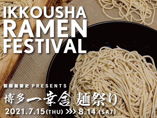 オリジナル麺が期間限定で楽しめる、博多一幸舎の各店で「麺祭り2021」開催!