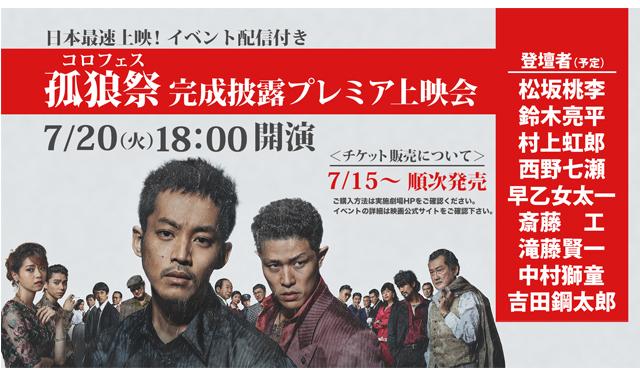豪華キャスト集結のイベントを福岡でも見れる「孤狼祭-コロフェス-」開催決定!