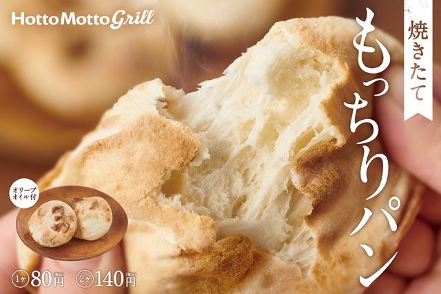 ほっともっとグリル、注文後に店舗のオーブンで焼き上げる「焼きたてもっちりパン」発売へ