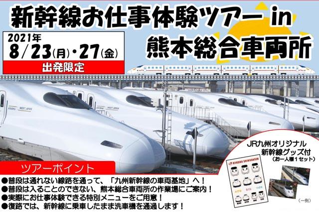 博多駅発着、JR九州が「新幹線お仕事体験ツアー in 熊本総合車両所」発売へ