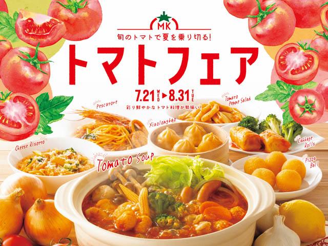 MKレストラン、暑い夏にピッタリの「トマトフェア」開幕