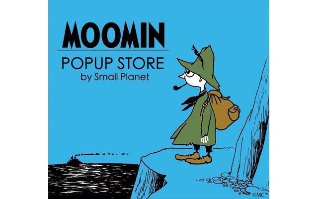 大丸福岡天神店で「MOOMIN POP UP STORE by Small Planet」九州初開催へ