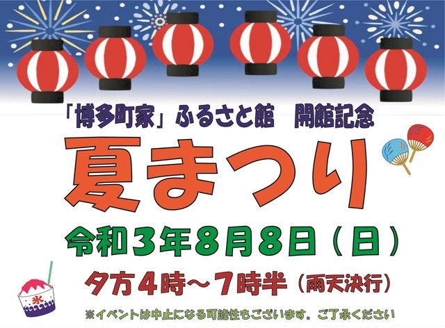 「博多町家」ふるさと館 開館記念『夏まつり』開催