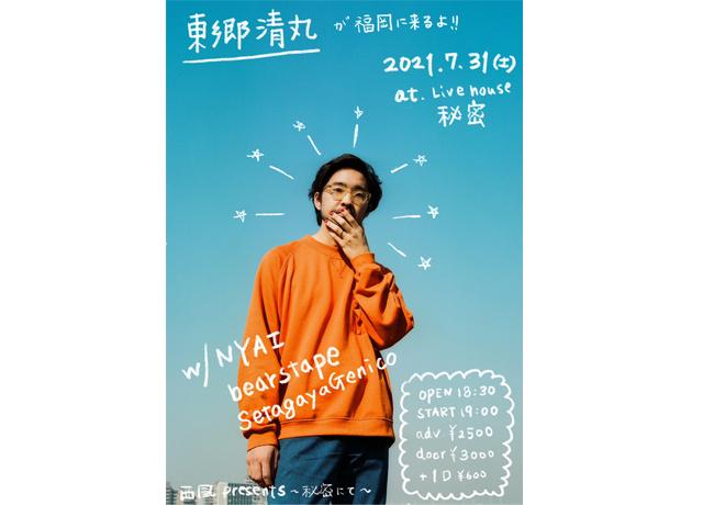 7月31日に東郷清丸が来福、Live house 秘密(大名)でライブ開催