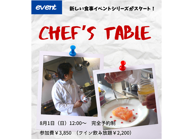 宗像の「French Cafe 夢季家(ゆきや)」で食事会イベント『Chef's Table(シエフズ テーブル)』開催