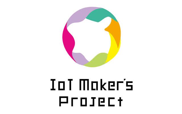 北九州市が開発資金提供からプロトタイプ製作完成まで支援する「IoT Maker's Project」今年も開催