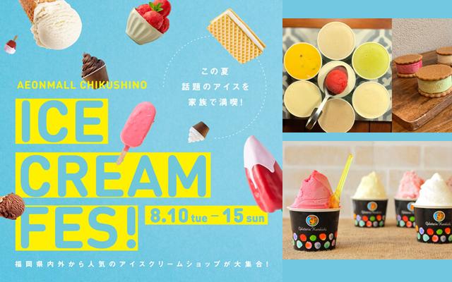 福岡県内外から人気のアイスクリームショップが大集合「ICE CREAM FES!(アイスクリームフェス)」筑紫野で開催へ