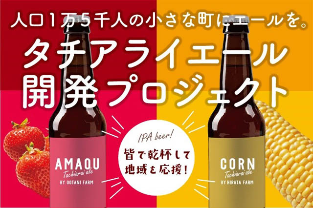 大刀洗町にエールを!農作物ロス品を活用してビール開発プロジェクトを開始