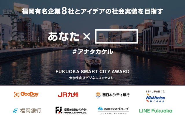 福岡を代表する8社が協働 大学生のアイデア実現を目指す「ビジネスコンテスト」募集開始