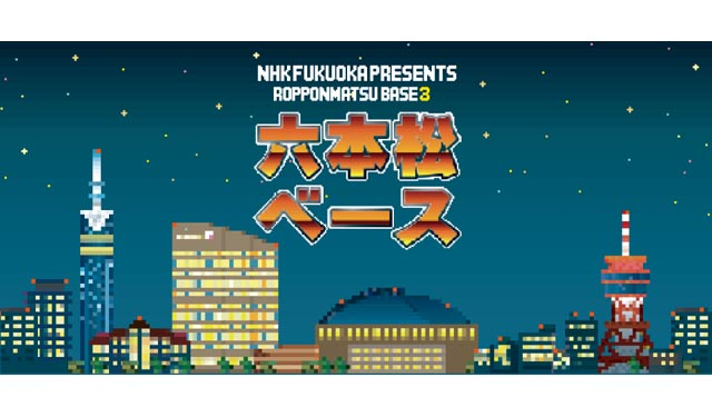 NHK福岡放送局「六本松ベース」オンライン公開収録・参加募集
