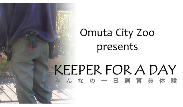 大牟田市動物園が「60歳以上の一日飼育員体験」参加者募集