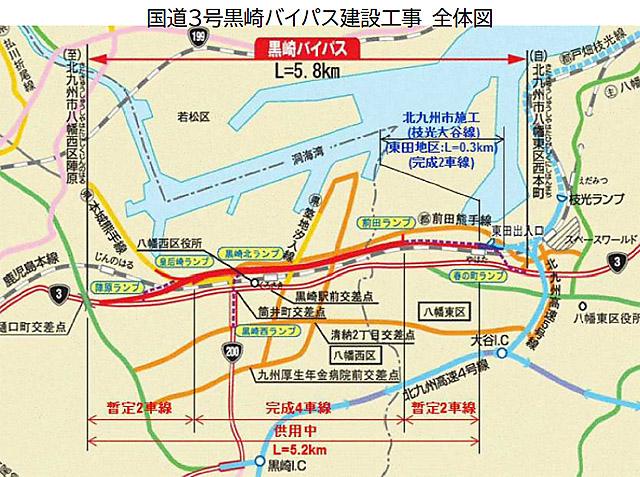 国道3号黒崎バイパス建設工事の概要