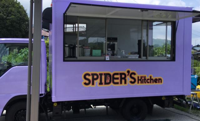 絶品オムライスを提供!キッチンカー「SPIDER'S Kitchen(スパイダーズ キッチン)」オープン