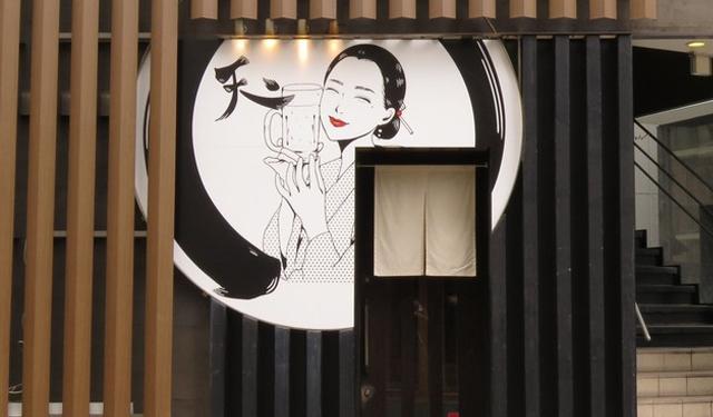 大人の名店が揃う西中洲に和食居酒屋「天、(テンテン)」オープン
