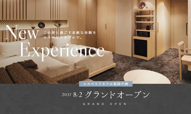 中洲川端エリアに 新しいラグジュアリーホテル「エスペリアホテル福岡中洲」グランドオープン