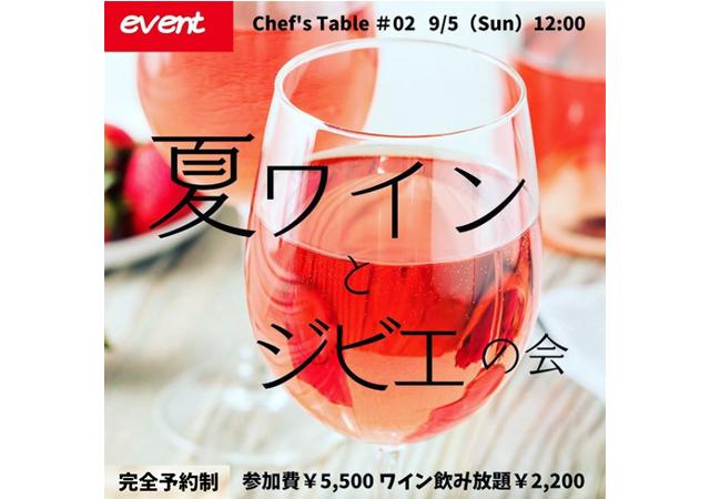 宗像の「French Cafe 夢季家(ゆきや)」で『夏ワインとジビエの会』開催