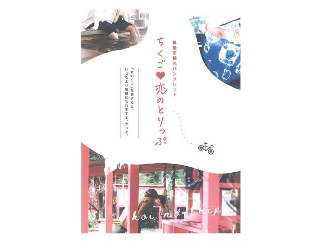 筑後市が観光パンフレット「ちくご恋のとりっぷ」制作、配布スタート