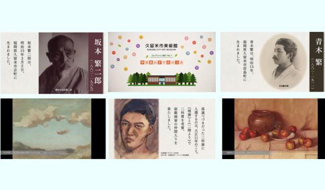 こんな時だからこそ おうちで美術館、久留米市美術館「自慢のコレクション」を紹介