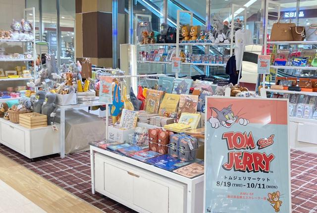 大人気のトムとジェリー公式ショップ「トムジェリマーケット」博多に期間限定オープン