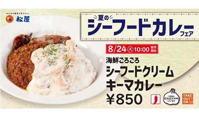 夏のシーフードカレーフェア第二弾!松屋「海鮮ごろごろシーフードクリームキーマカレー」新発売