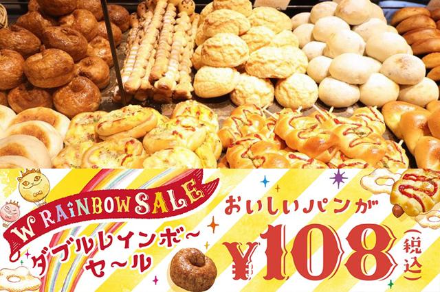 対象のパンが税込108円!ハートブレッドアンティーク「ダブルレインボーセール」開催