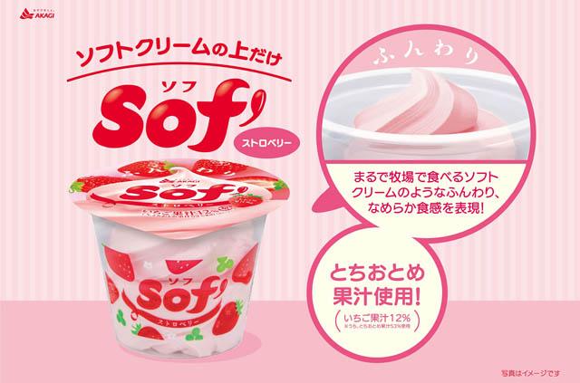 赤城乳業のソフから新フレーバー「ソフストロベリー」発売へ