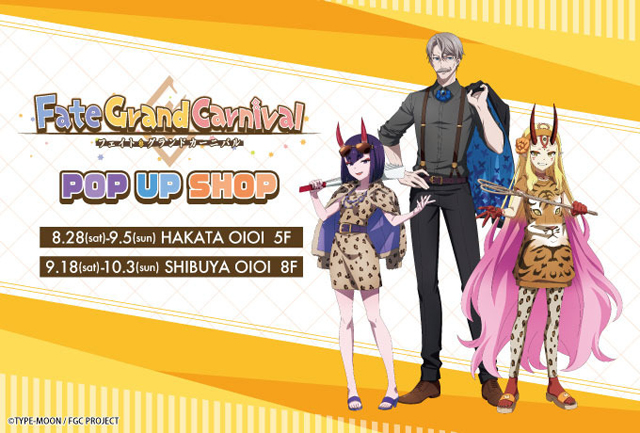 『Fate/Grand Carnival』POP UP SHOP in OIOI 第2弾が開催!モリアーティ、酒呑童子、茨木童子の描き下ろし「ラメアクリルスタンド」やミニキャラグッズなど追加登場!