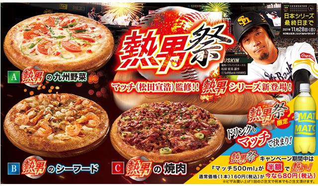 ソフトバンクホークス松田宜浩選手とピザクックが激アツピザを共同開発!松田選手絶賛の「焼肉」「シーフード」「九州野菜」3種のピザが誕生
