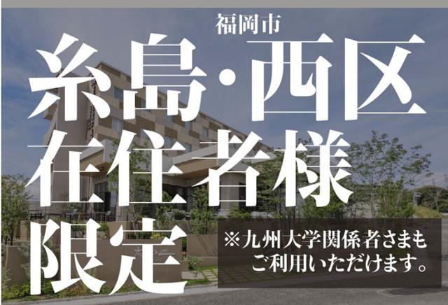 地元、深発見!そうだ、糸島に泊まろう!「伊都の國ありがとうキャンペーン」糸島・西区・九大関係者限定で販売開始