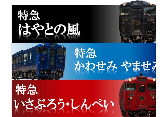 JR九州オリジナルツアー、西九州をトライアングル運行「つながる3つのD&S列車乗車ツアー」販売開始