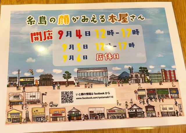 「糸島の顔がみえる本屋さん」9月4日開店!8日にオープニング・イベント開催