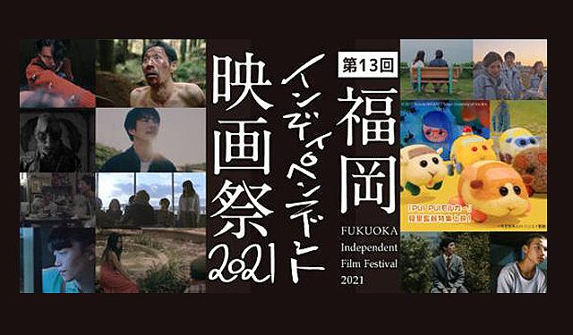 福岡市科学館で「福岡インディペンデント映画祭2021」開催決定