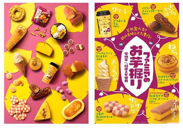 ファミマのお芋掘り、安納芋や紅はるかを使用した全17種順次発売へ