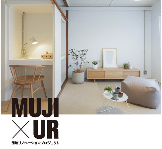 MUJI×UR団地リノベーションプロジェクト、北九州市で新規募集