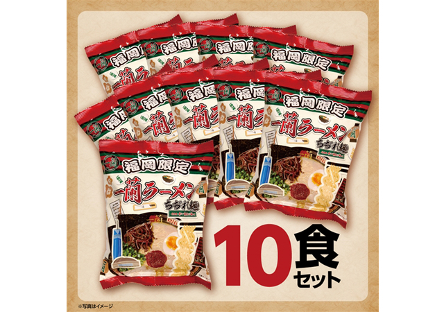 一蘭ラーメン「福岡限定 ちぢれ麺」を期間限定・通販限定 特別価格で販売中!