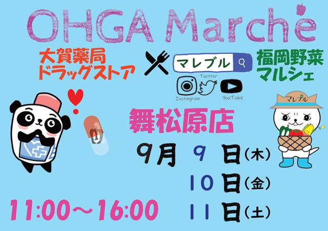大賀薬局×マレブルコラボ企画「OHGAマルシェ」舞松原店にて開催