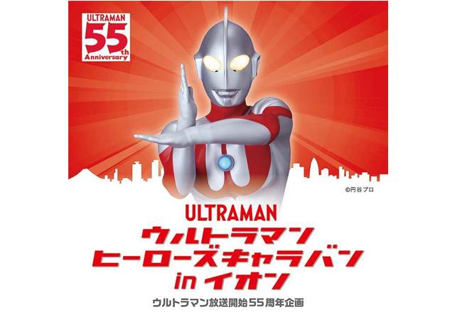 ウルトラマン放送開始55周年企画「ウルトラマン ヒーローズキャラバン in イオン」開催