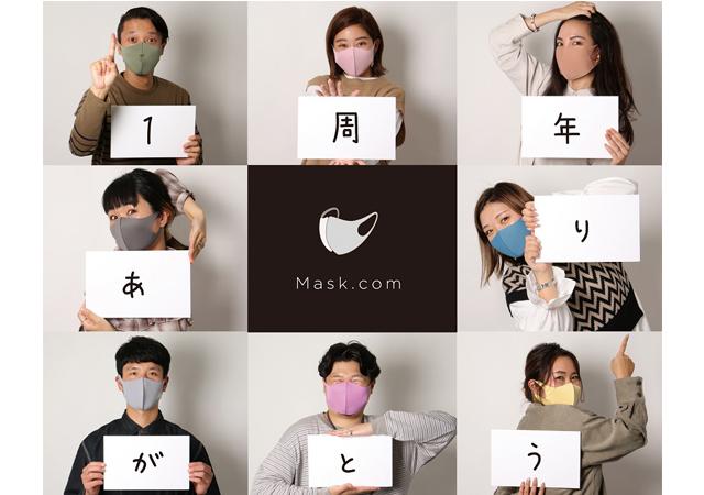 ファッションマスク専門店「Mask.com」誕生1周年祭を開催!お得な商品やオリジナルマスク作成など楽しいイベントが沢山