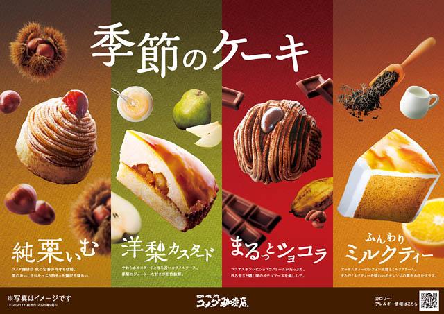 コメダ珈琲店「季節のケーキ」期間限定発売へ