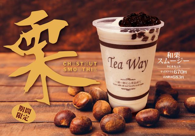 タピオカドリンク専門店TeaWayから「和栗スムージー」が登場!