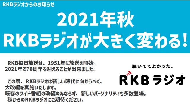 「2021年秋 RKBラジオが大きく変わる」既存のワイド番組の改編のみならず、新しいパーソナリティも多数登場