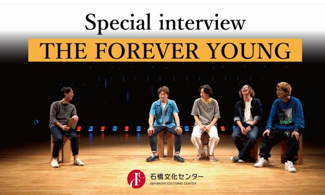 スペシャルインタビュー「THE FOREVER YOUNG × 石橋文化センター × 音楽のまち久留米」